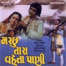 Macchu Tara Vehta Pani (1995) - Gujarati Movie