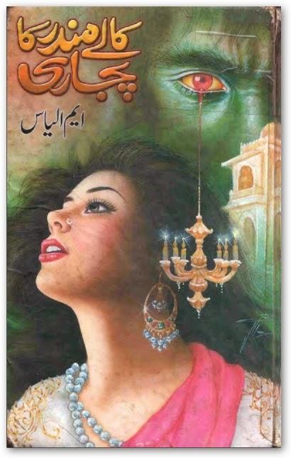 free urdu novels  pdf