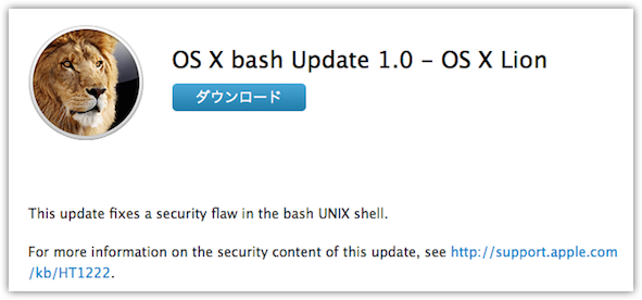 OS X bash Update 1.0 - OS X Lion