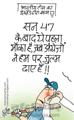 cricket, cricket cartoon, bcci, Sports Cartoon, 20-20