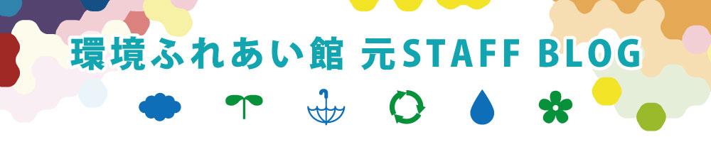 環境ふれあい館元Staff Blog