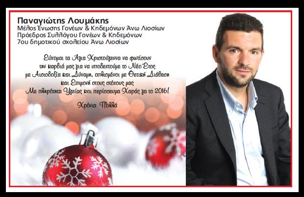 Χριστουγεννιάτικες ευχές από τον Παναγιώτη Λουμάκη