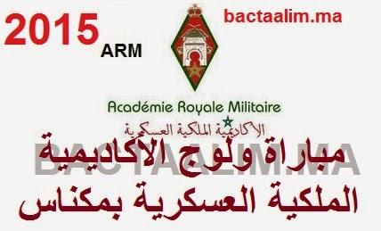 مباراة ولوج دورة التلاميذ الضباط بالأكاديمية الملكية العسكرية 2015