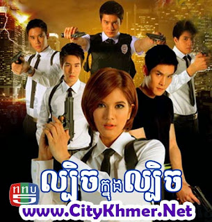 Lbech Knong Lbech [24End] Thai Drama Khmer Movie