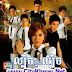 Lbech Knong Lbech [18 To be coninuted] Thai Drama Khmer Movie