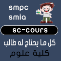 sc-cours