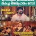 Star Movie Song #Kalikalparayu lyrical Song Crossed 1.6 lakhs Views.