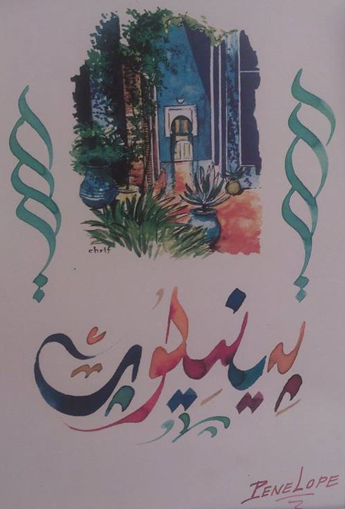 Penelope in Arabic Calligraphy