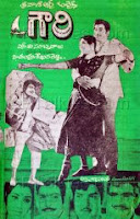Gowri Old Telugu Movie Songs