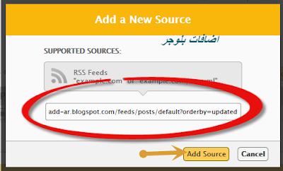 اضافة مواضيع المدونة الى فيس بوك بشكل تلقائي 2013 -اضافات بلوجر - add-ar.blogger.com