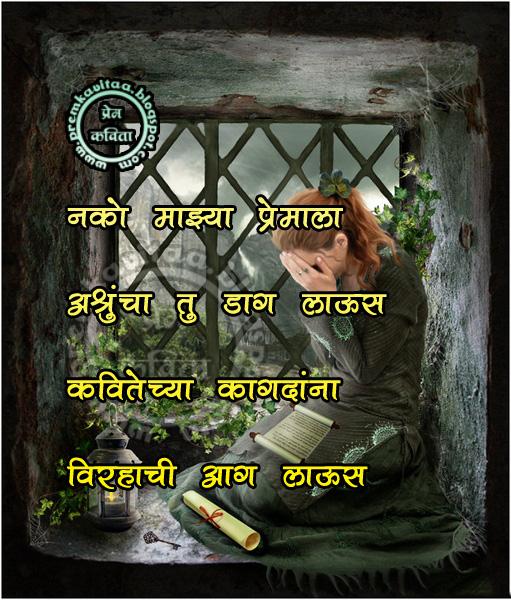 prem kavita ashru