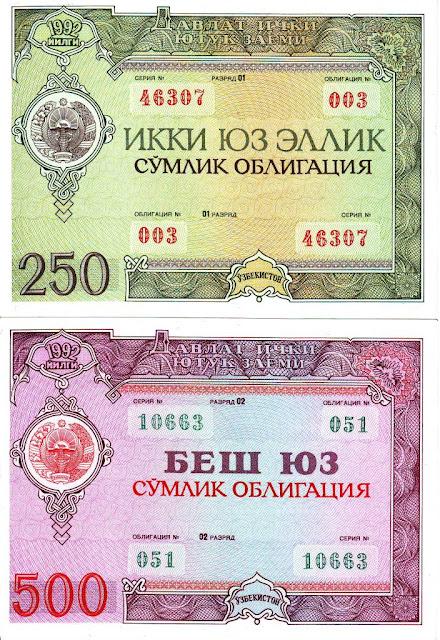 облигации внутреннего займа 1992