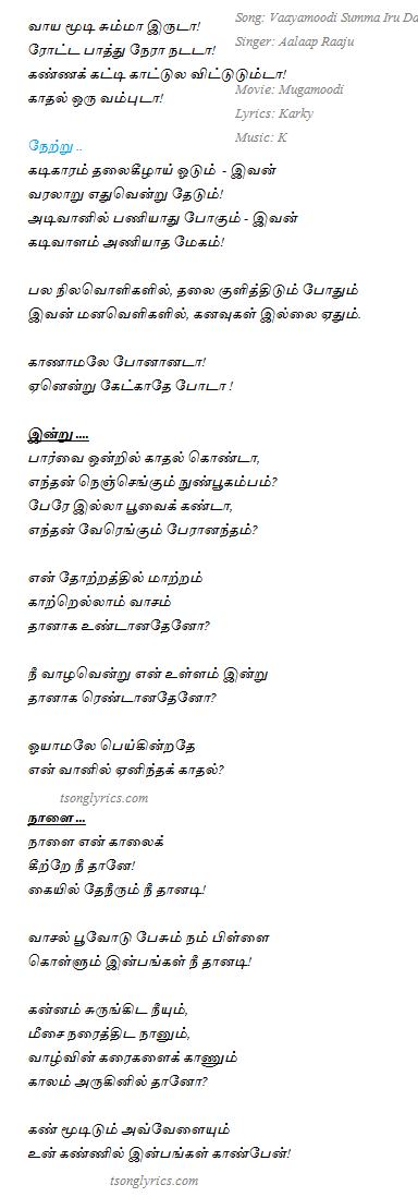 En kadhale lyrics in tamil