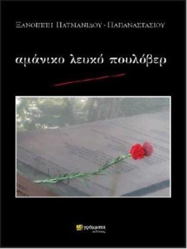 ΑΜΑΝΙΚΟ ΛΕΥΚΟ ΠΟΥΛΟΒΕΡ - η παρουσίαση του βιβλίου της Ξανθής Πατμανίδου