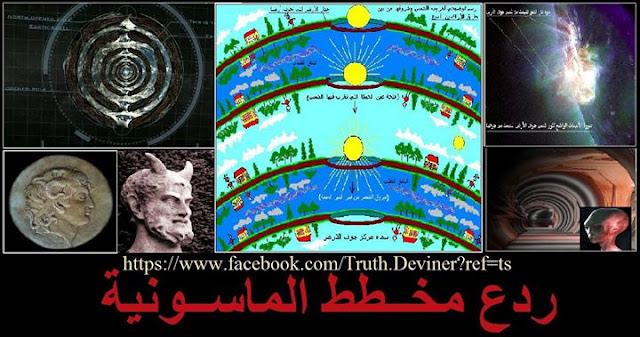 بعض من الادلة الدينية الهامة عن الارضين السبع بعالم جوف الارض الداخلي وما تحويه الارضين والسماوات من كائنات متعددة