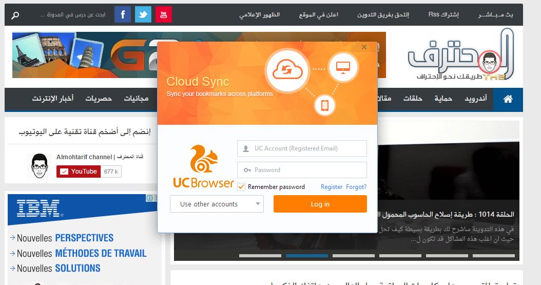 منافس غوغل كروم في السرعة , المتصفح UC browser  Capture