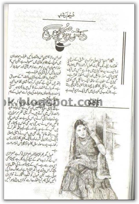 Roshan hai subah e zindagi novel by Naseem Arshad