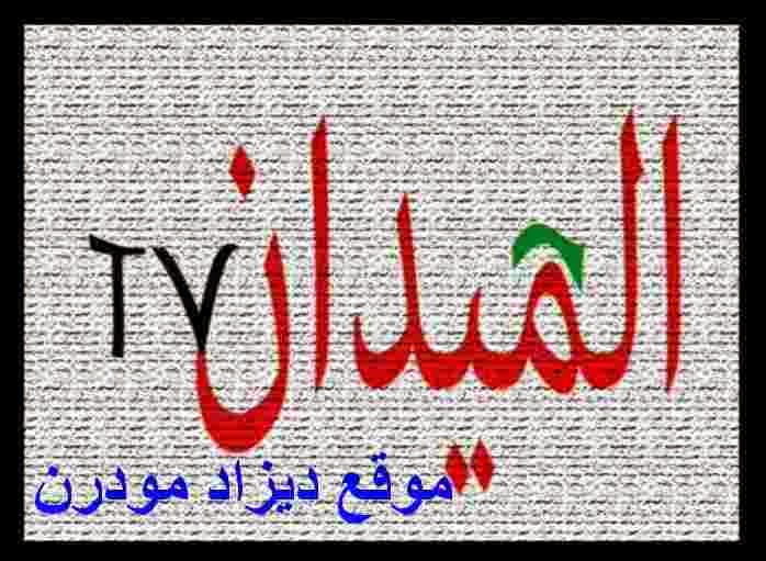 تردد قناة الميدان tv الجزائرية على النايل سات frequence almaydan tv dz algerie