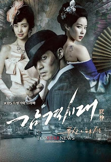 """Drama Korea Age of Feeling / Inspiring Generation"""