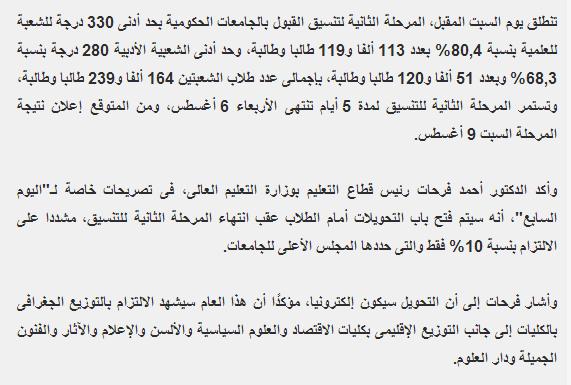 الكليات المتاحه لطلاب المرحله الثانيه من تنسيق الثانويه العامه 2014 للقبول بالكليات والمعاهد