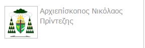 Ο ΑΡΧΙΕΠΊΣΚΟΠΌΣ ΜΑΣ