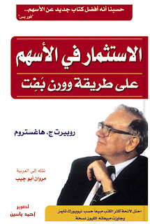 حمل كتاب الاستثمار في الأسهم على طريقة وورن بَفِت - روبيرت ج. هاغستروم