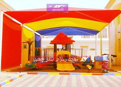 مظلات لالعاب الاطفال
