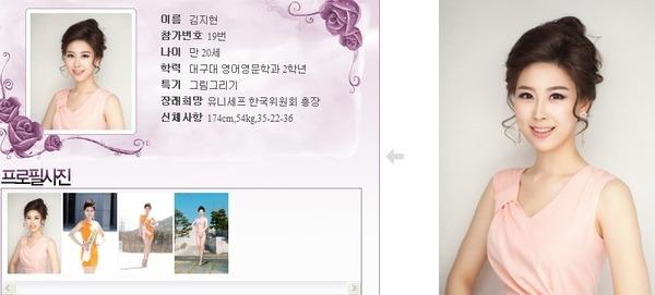 นางงามเกาหลี 2013 ศัลยกรรม หน้าเหมือนเป๊ะ - 08