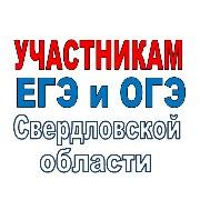 Сайт информационной поддержки оценки качества образования в Свердловской области