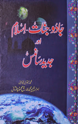 Jadu Jinnat Islam Aur Science Urdu Pdf Book