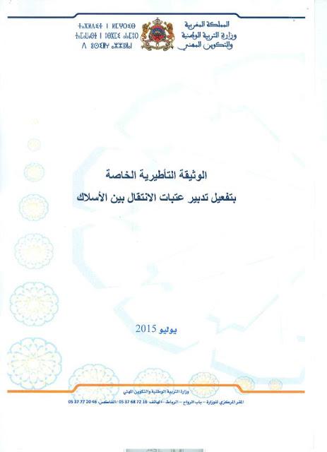 المذكرة الوزارية رقم 104x15 بتاريخ 22 أكتوبر 2015  الخاصة بتفعيل تدبير عتبات الانتقال بين الاسلاك