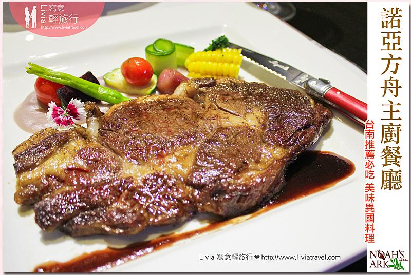 諾亞方舟主廚餐廳。台南美食 - 小米Livia 寫意輕旅行