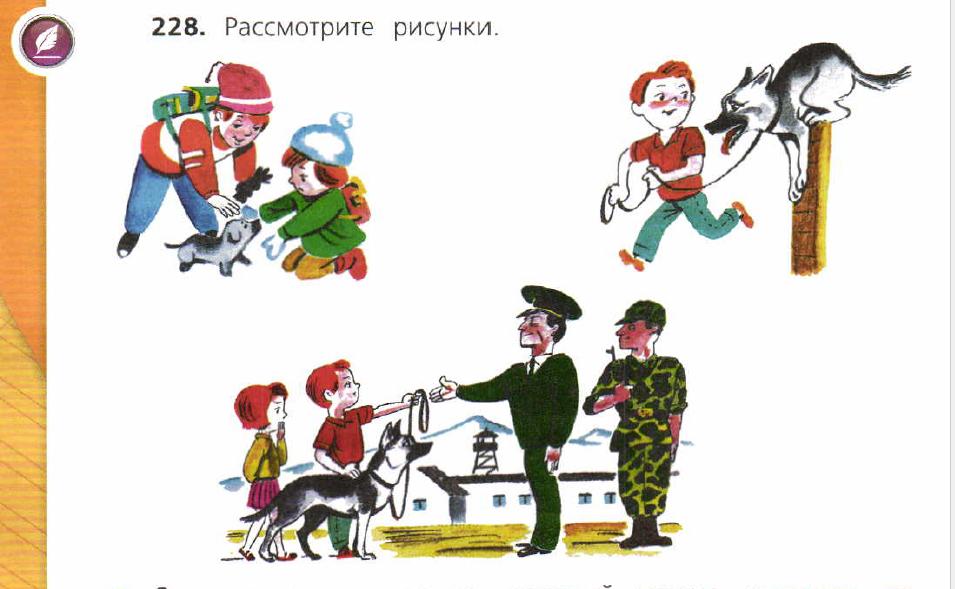 Рассказ по рисунку 3 класс русский язык