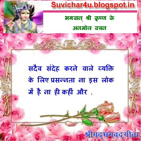 Lord Krishna Quotes Impressive Suvichar For You  Anmol Vachan  Quotes In English & Hindi Lord