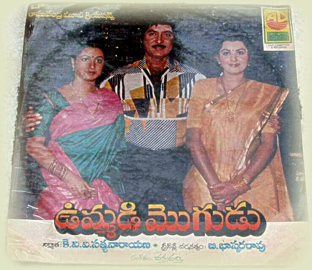 Ummadi Mogudu  Telugu Mp3 Songs Free  Download  1987