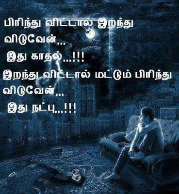Friendship / Love Quotes in Tamil