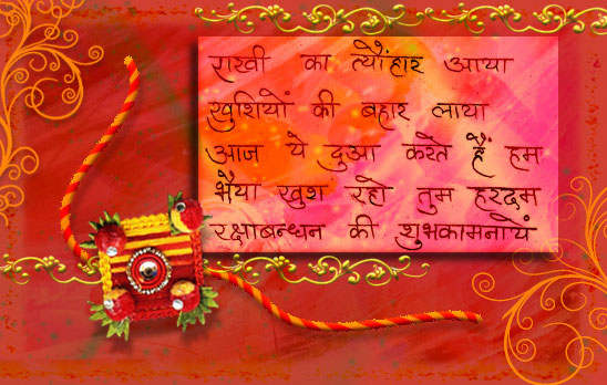 Happy Rakshabandhan SMS Wishes Message Best Rakhi Quotes 2015