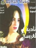 Nadia Laaroussi-Rani Ghriba Barania