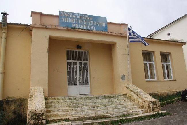 Δημοτικό Σχολείο Μπαμπίνης