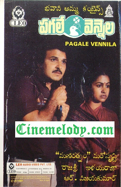 Pagale Vennela Telugu Mp3 Songs Free  Download  1985
