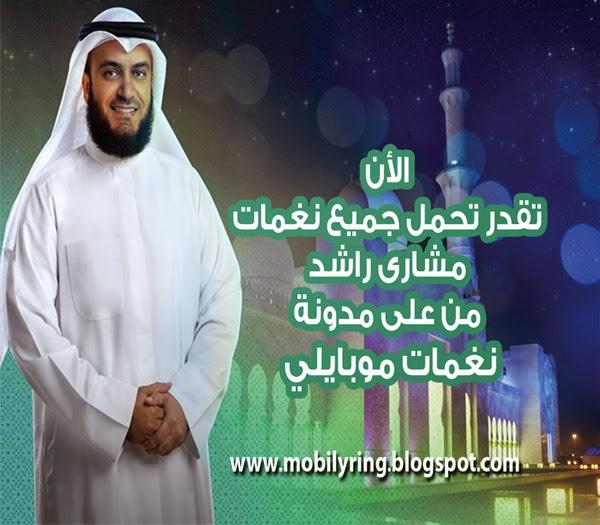 الان تقدر تحمل نغمات مشارى راشد الجديدة