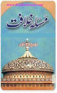 Masla -e- Khilafat Urdu Pdf