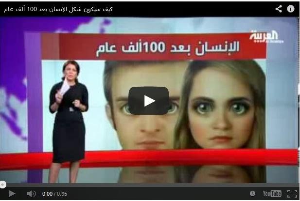 فيديو . كيف سيكون شكل البشر بعد 100 ألف عام؟