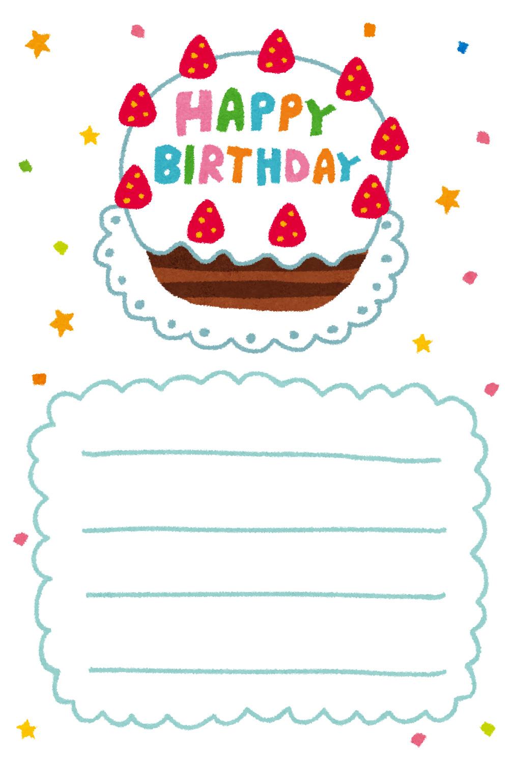誕生日カードのテンプレート「バースデーケーキ」 | かわいいフリー