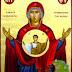 Το Άγιον Όρος είναι κλήρος της Παναγίας.