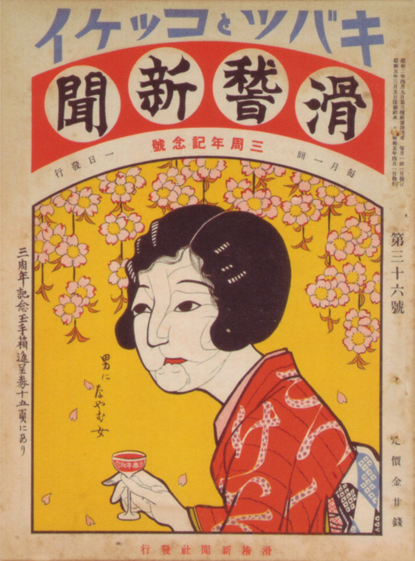 Bookcover Design In Japan 1910s 40s Vintage Everyday