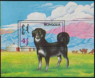 1991年モンゴル国 チベタン・マスティフの切手