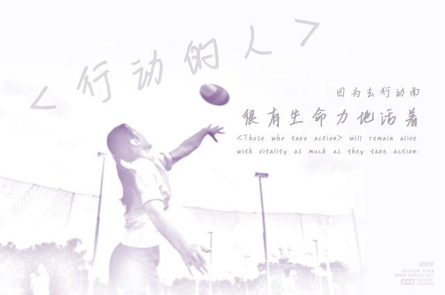 郑明析牧师, 摄理教会, 月明洞, 箴言图像, 行动, 生命力, 活着, 排球, JMS, Joshua Jung, Providence, Wolmyeung Dong, Proverb, action, vitality, alive, volleyball