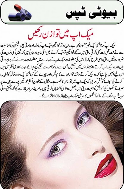 Mehndi designs for face makeup tips in urdu for women for Couture meaning in urdu