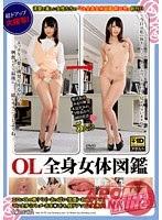 ARMF-006 OL全身女体図鑑 第二号